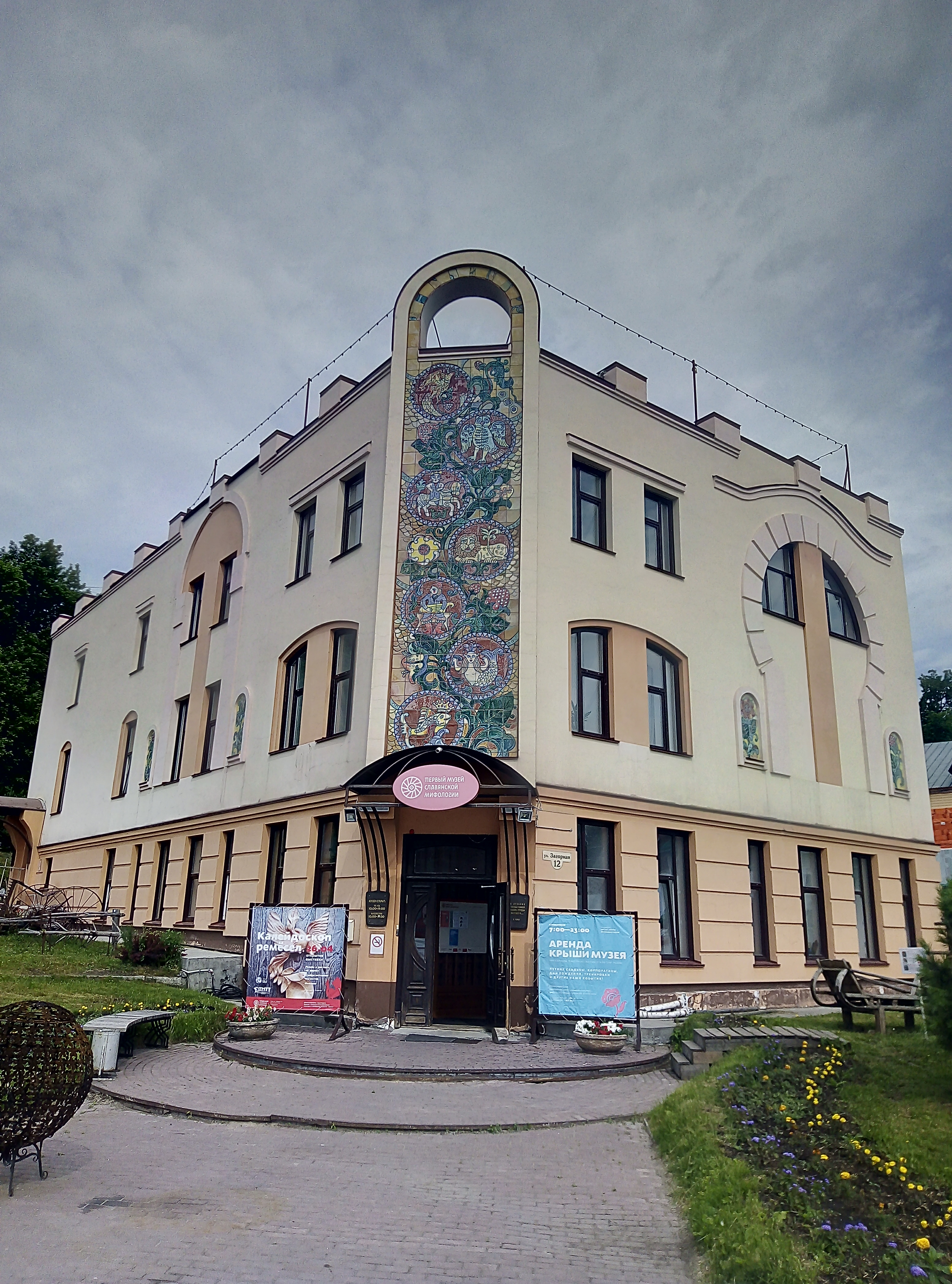 2019 06 28 10 39 01 - O museu da mitologia eslava em Tomsk