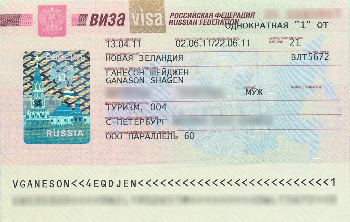 Viza v Rossiyu - Visto Rússia