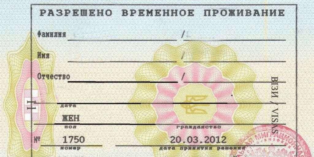 rbp 11 - Visto Rússia