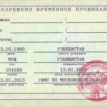 kakie nuzhny dokumenty dlya polucheniya rvp po braku6 350x350 - As 10 perguntas mais comuns sobre o РВП