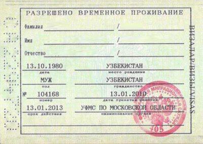 kakie nuzhny dokumenty dlya polucheniya rvp po braku6 400x283 - Brasileiro na Rússia